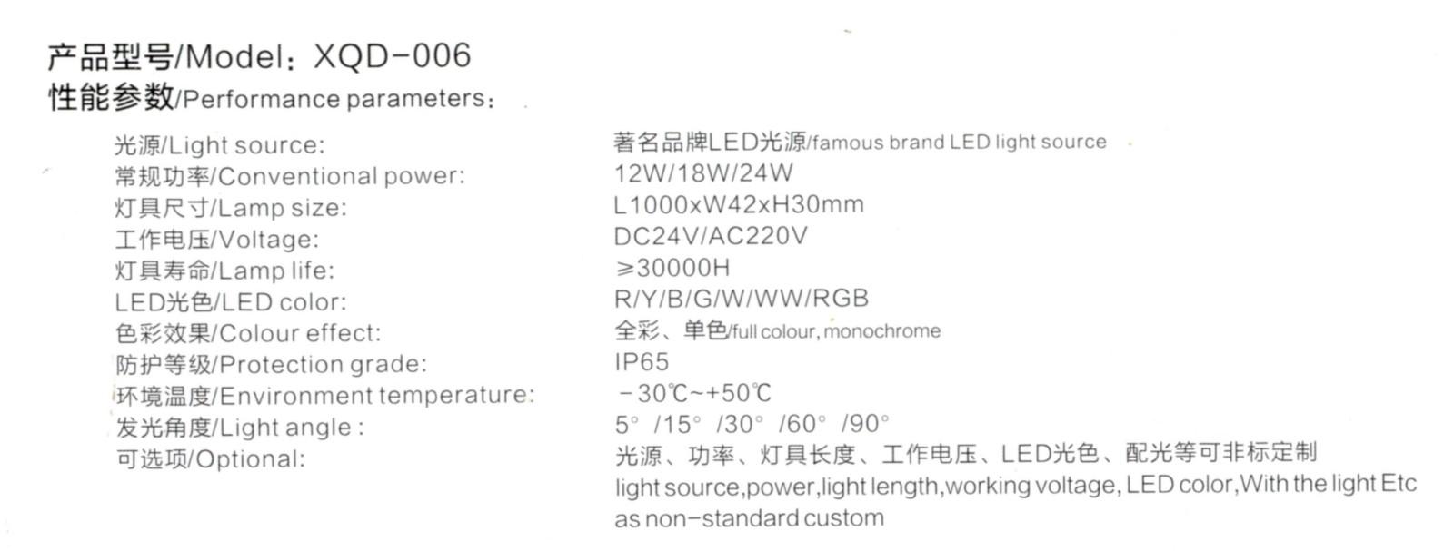LED洗墙灯Model∶XQD-006参数.jpg