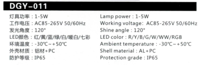 LED点光源Model∶DGY-011参数.jpg