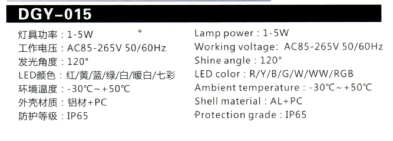 LED点光源Model∶DGY-015参数.jpg