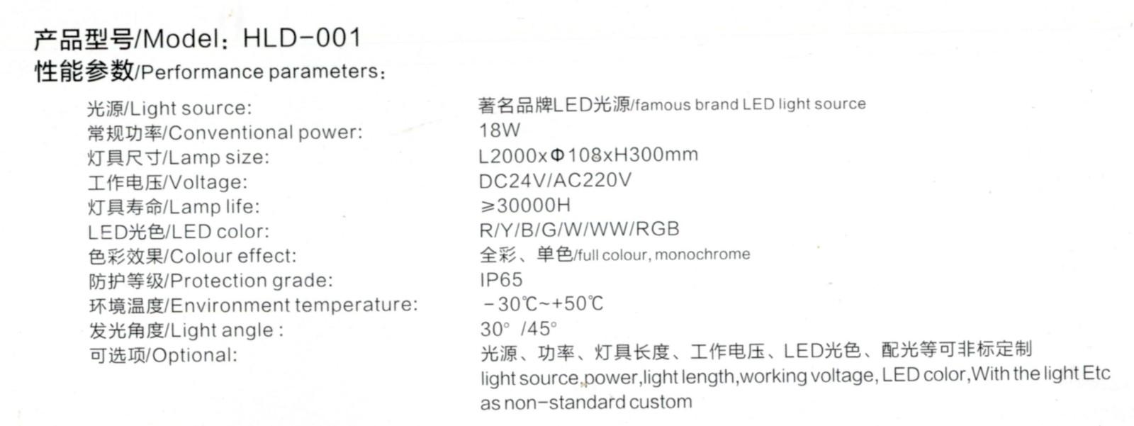 LED护栏灯Model∶HLD-001参数.jpg