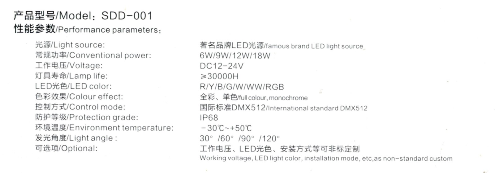 LED水底灯Model∶SDD-001参数.jpg