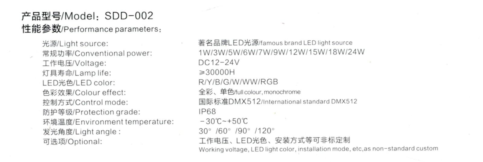 LED水底灯Model∶SDD-002参数.jpg