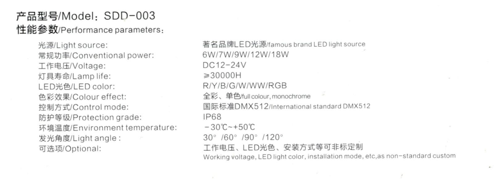 LED水底灯Model∶SDD-003参数.jpg