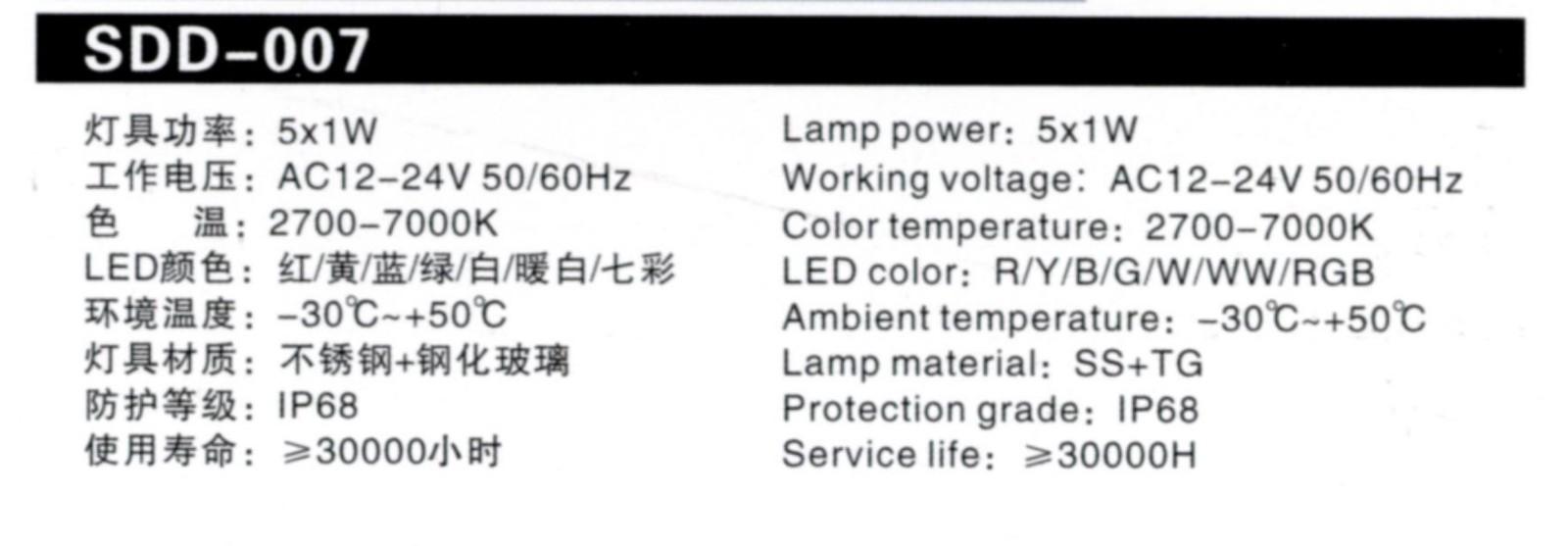 LED水底灯Model∶SDD-007参数.jpg