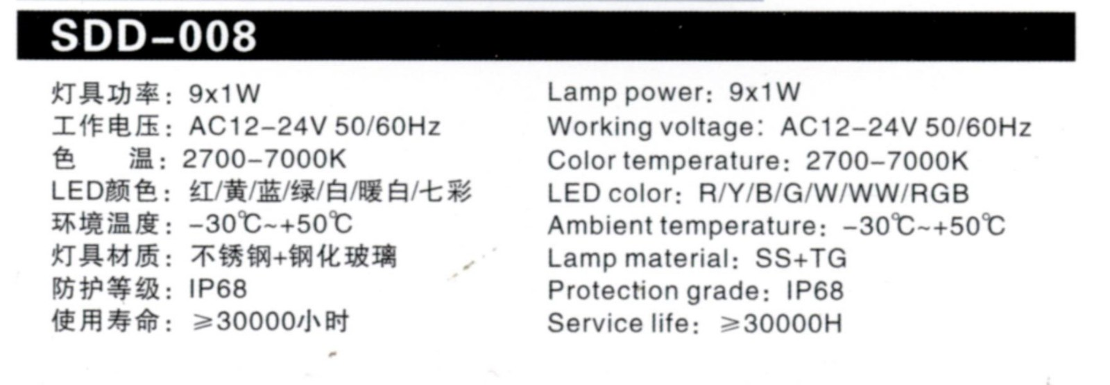 LED水底灯Model∶SDD-008参数.jpg