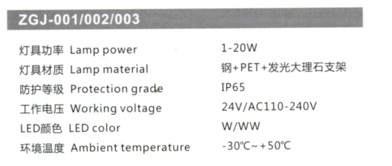 LED中国结Model∶ZGJ-001/002/003参数.jpg