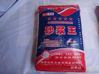 砂浆王 砂浆王-营口鑫淦建筑劳务服务有限公司