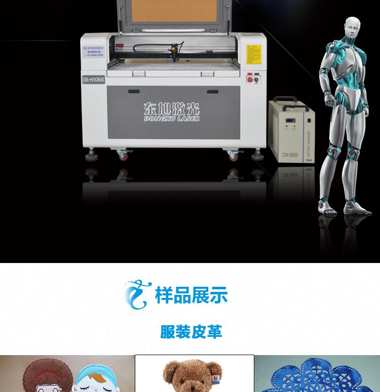 DX-H1060|服装皮革-聊城市东旭激光设备有限公司