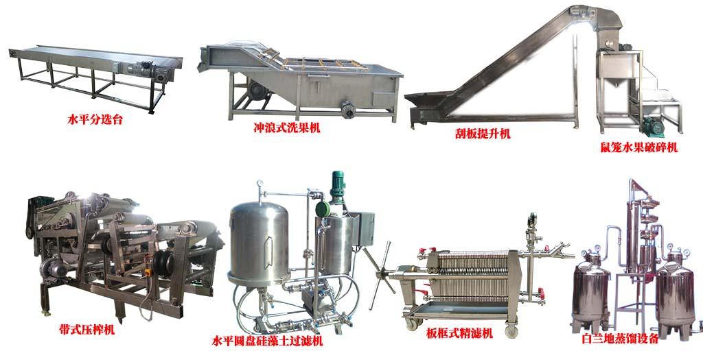 梨酒生产线设备.jpg