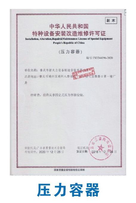 企业荣誉|单页-肇庆市新大力设备制造安装有限公司