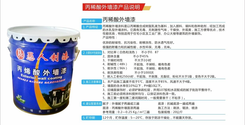 丙烯酸外墙漆产品说明.jpg