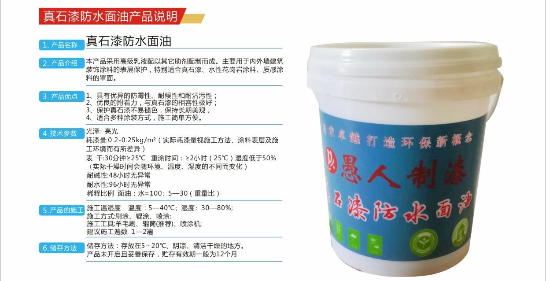真石漆防水面油产品说明.jpg