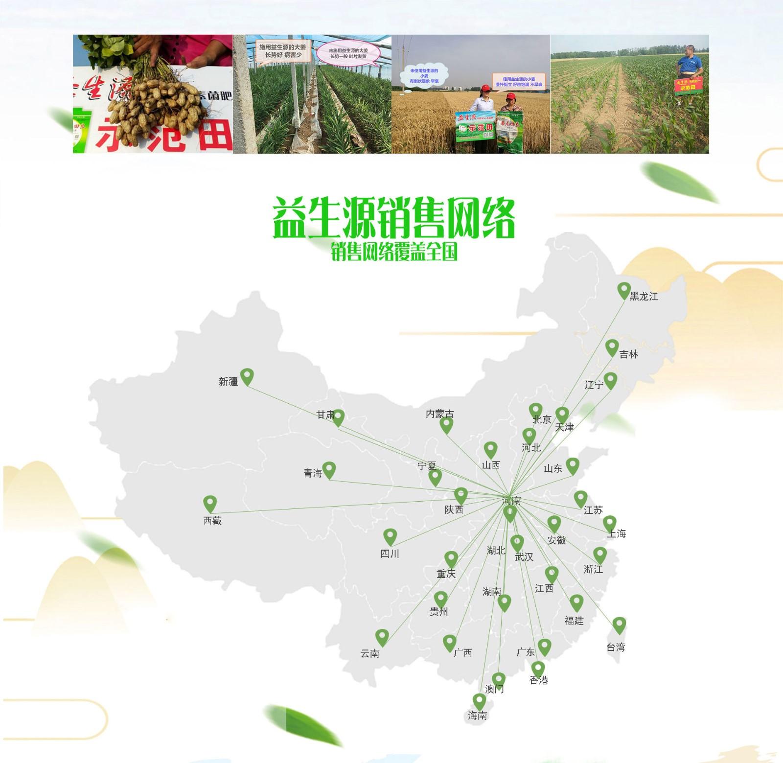 益生源肥业招商加盟