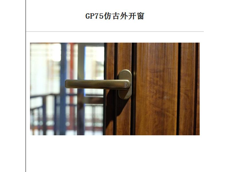 GP75仿古外开窗1.jpg