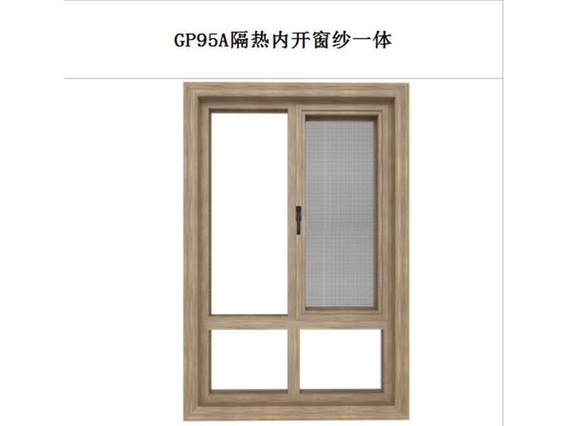 GP95A隔热内开窗纱一体.jpg