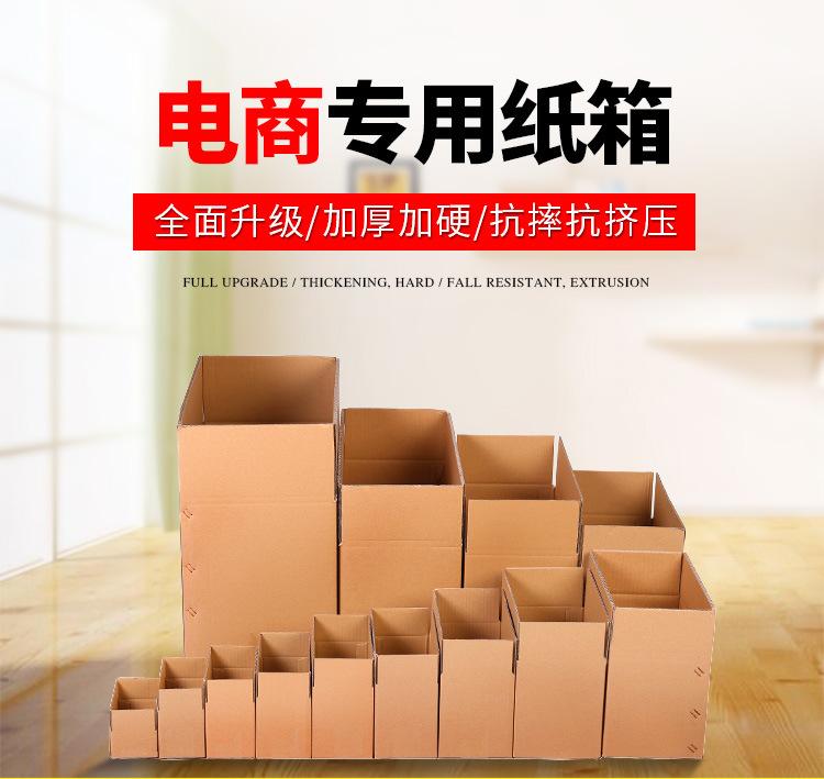电商专用纸箱.jpg