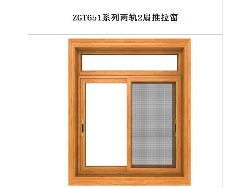 ZGT651系列两轨2扇推拉窗1.jpg