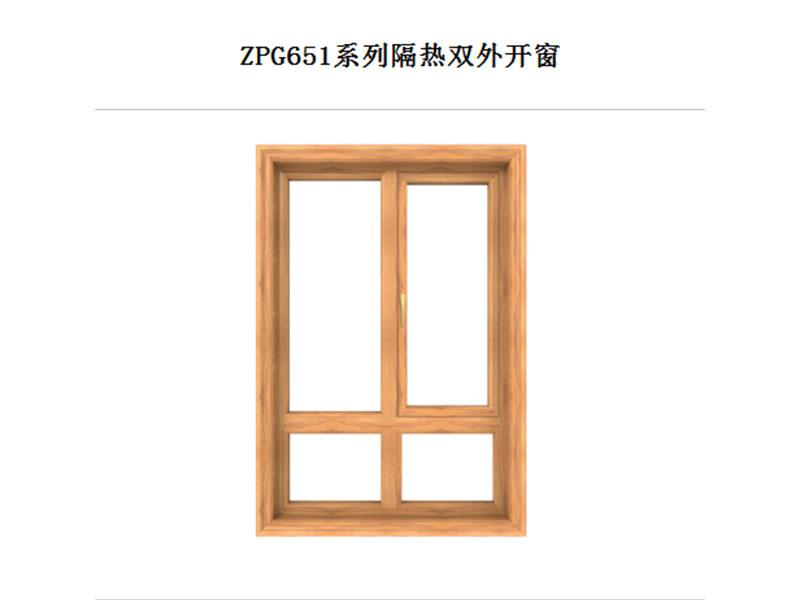 ZPG651系列隔热双外开窗1.jpg