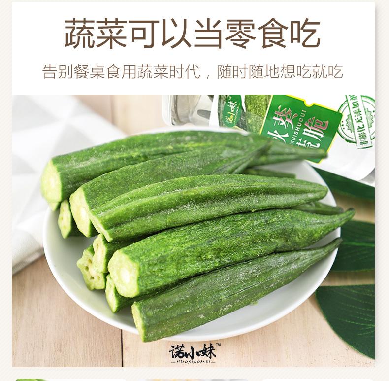 黄秋葵脆-55g|VF蔬菜脆片-德州福诺食品有限公司