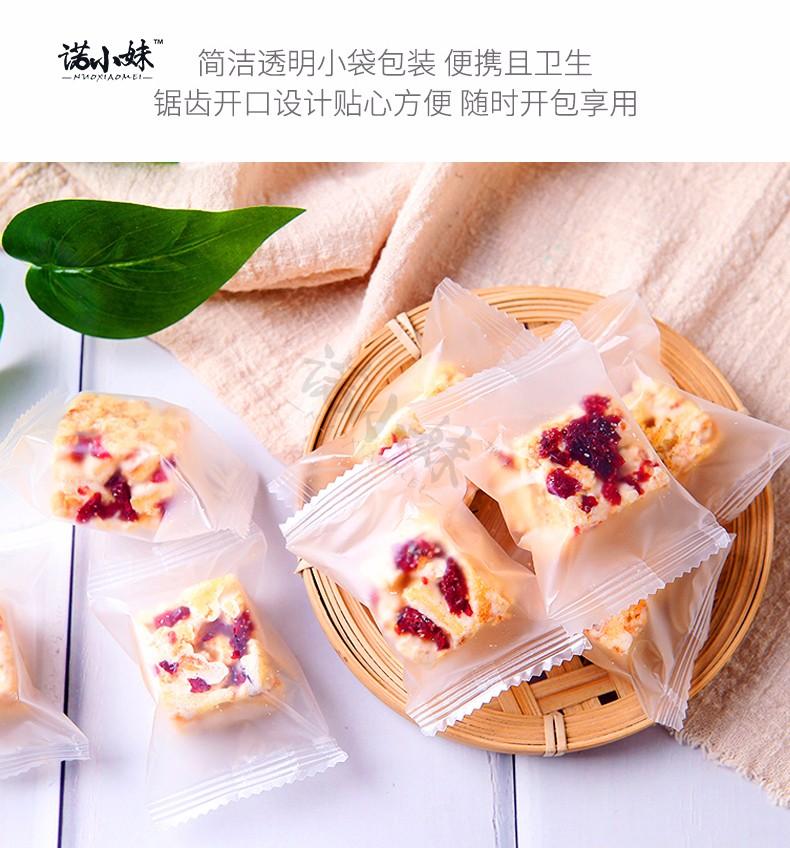 牛轧奶芙(蔓越莓味)105g|烘烤类糕点-德州福诺食品有限公司