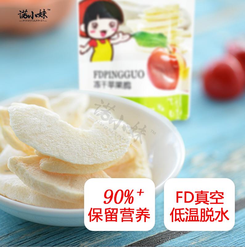 冻干苹果-25克|FD冻干果片-德州福诺食品有限公司