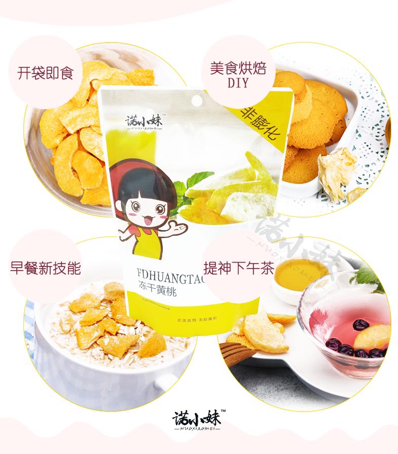 冻干黄桃-25克|FD冻干果片-德州福诺食品有限公司