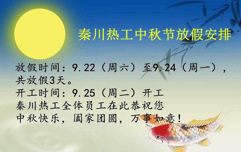 秦川热工中秋放假安排.jpg