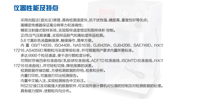 QT-2A 台式颗粒计数器