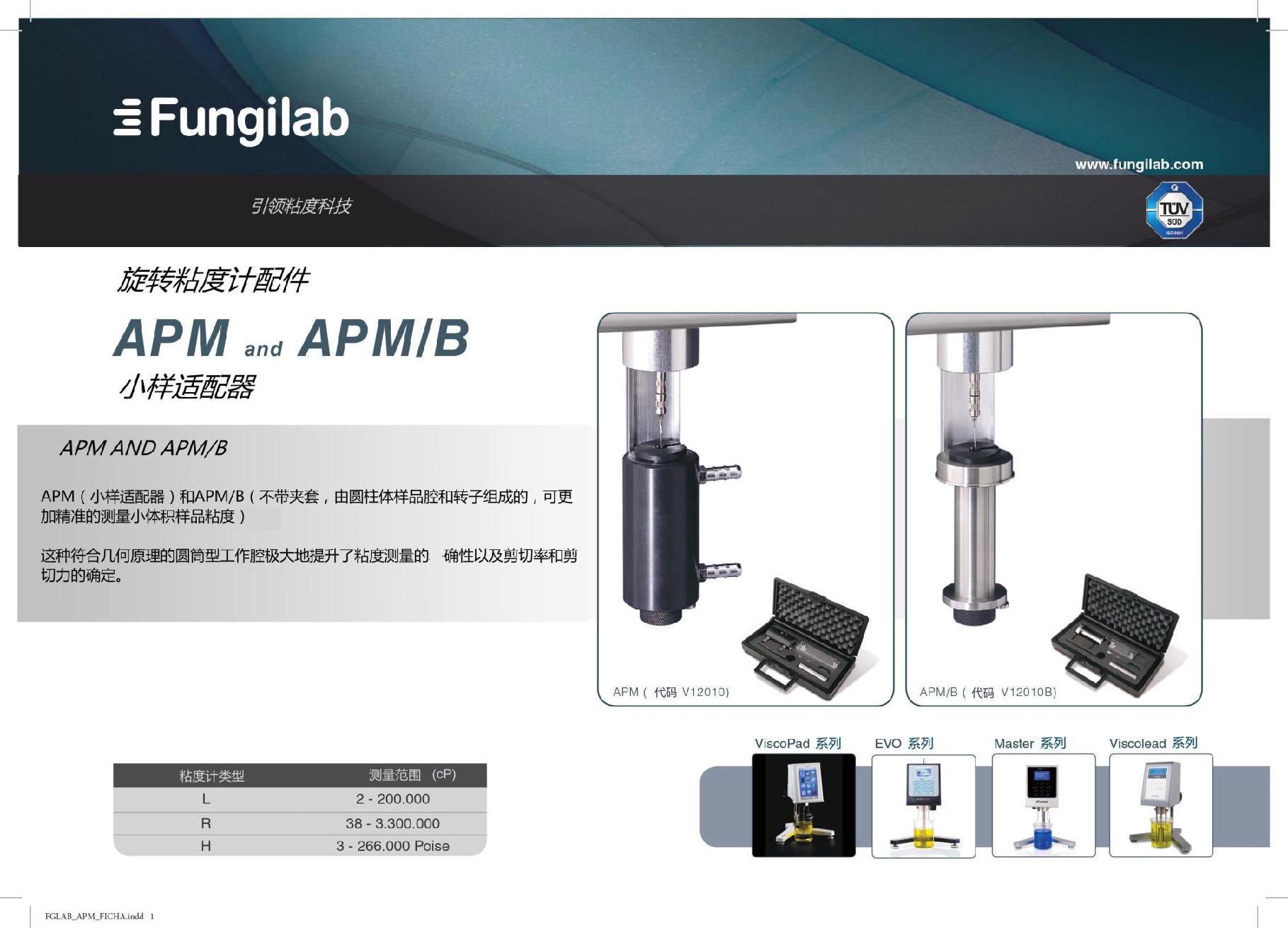 小量样品适配器 APM/B