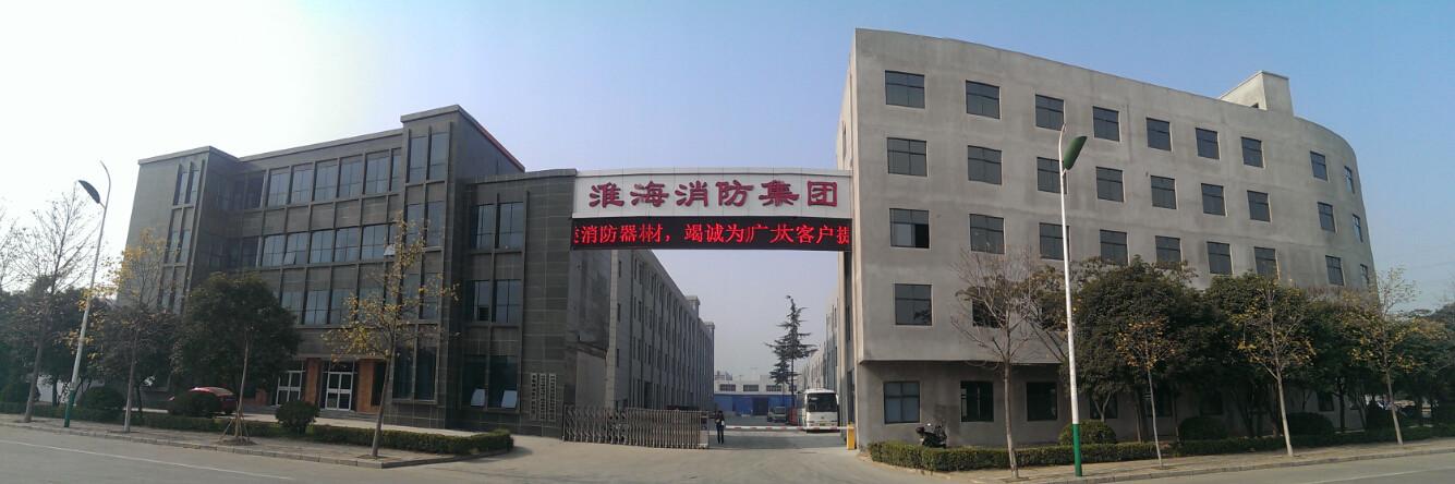 徐州市淮海消防科技有限公司.jpg