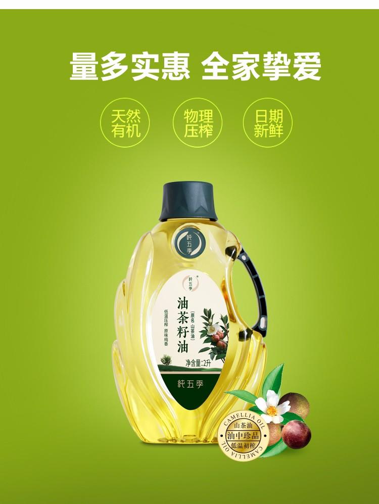 2L规格 2L规格-广东康帝绿色生物科技有限公司