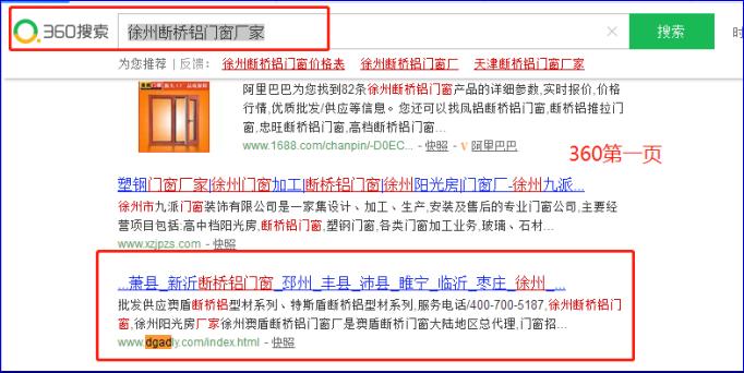 徐州澳盾建材有限公司网站seo排名优化实例|SEO客户案例- 江苏辽阔信息科技有限公司