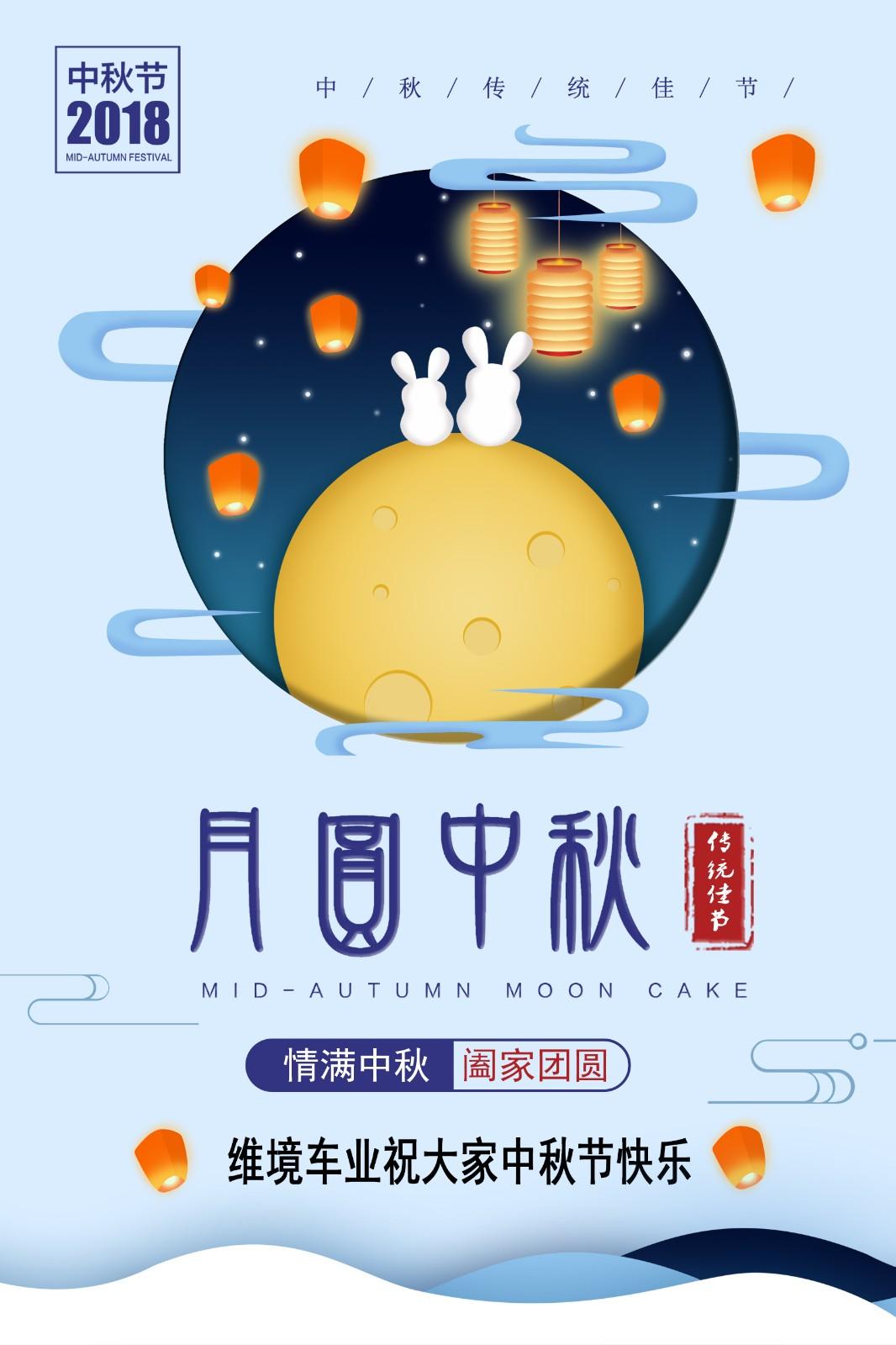 2018维境车业中秋节图片.jpg
