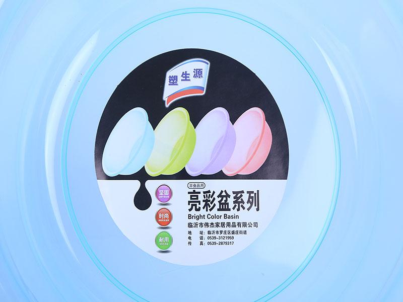 塑生源透明中号洗脸盆  7566|洗脸盆-临沂市伟杰家居用品有限公司