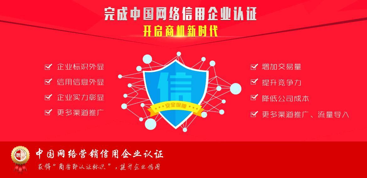 中国网络信用企业认证.jpg