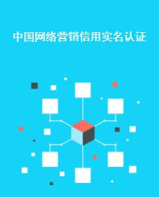 中国网络营销信用实名认证
