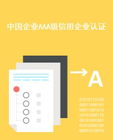 中国企业AAA级信用企业认证