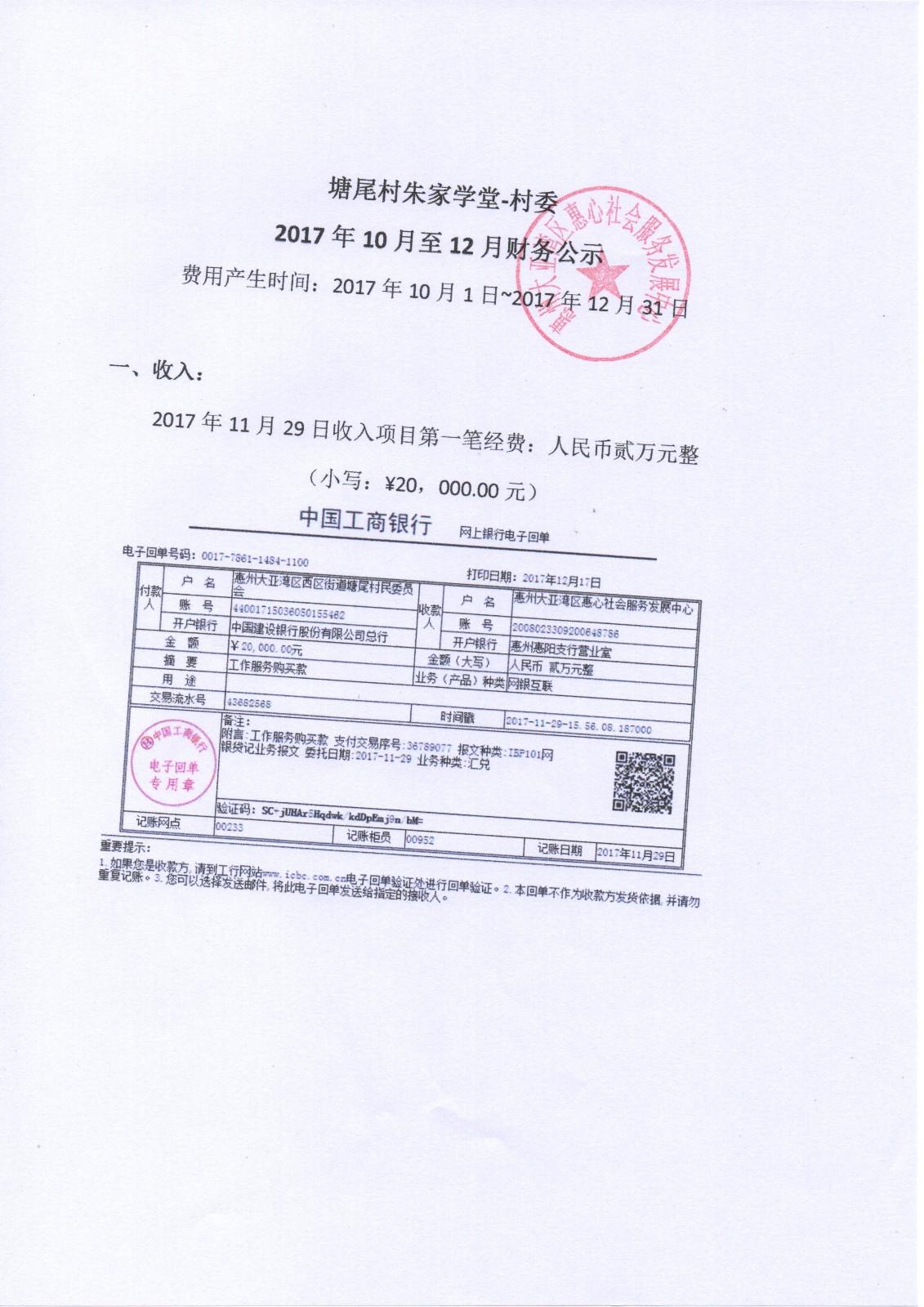 朱子学堂财务公示村委第一季度 公告栏-网赌ag作弊器 官网