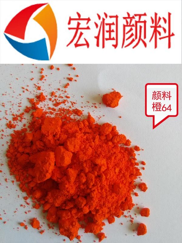 颜料橙64厂家.jpg