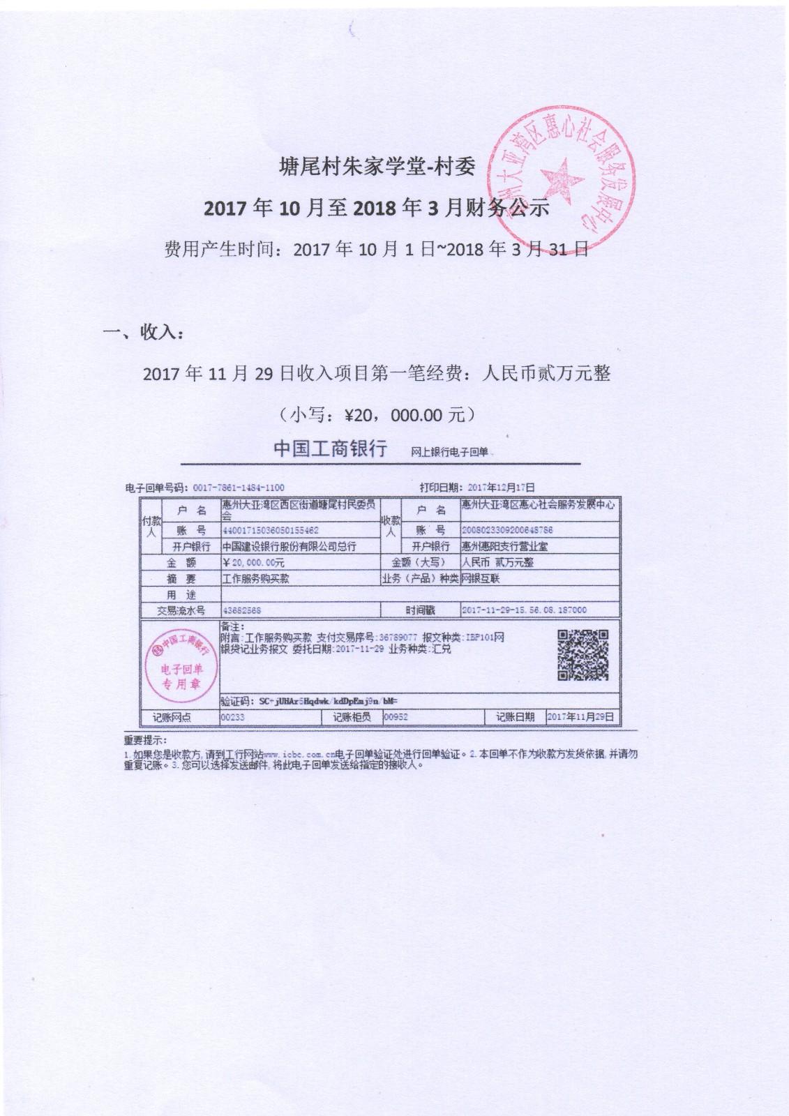 朱子学堂财务公示村委上半年度|公告栏-网赌ag作弊器|官网
