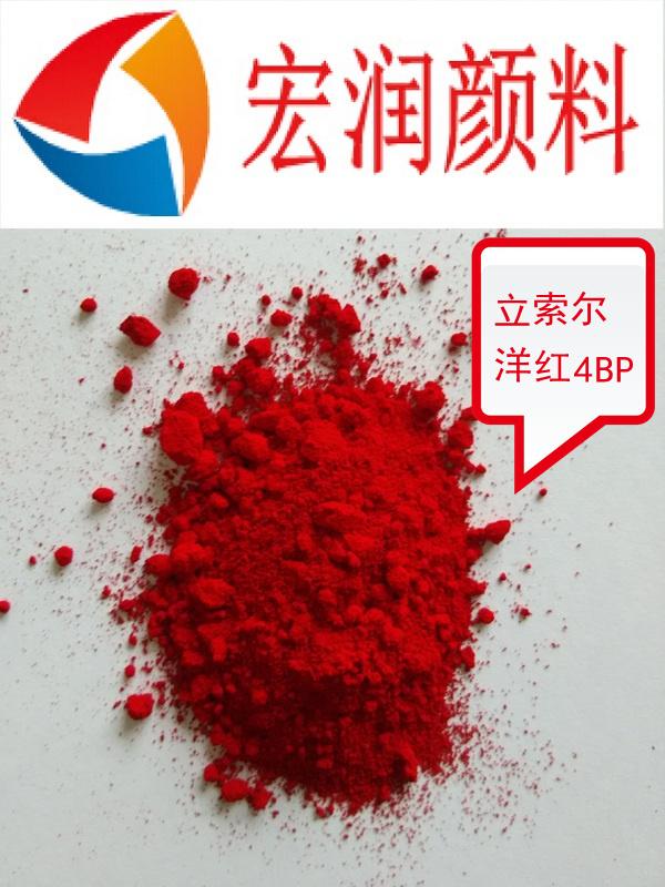 利索尔洋红4BP图片.jpg