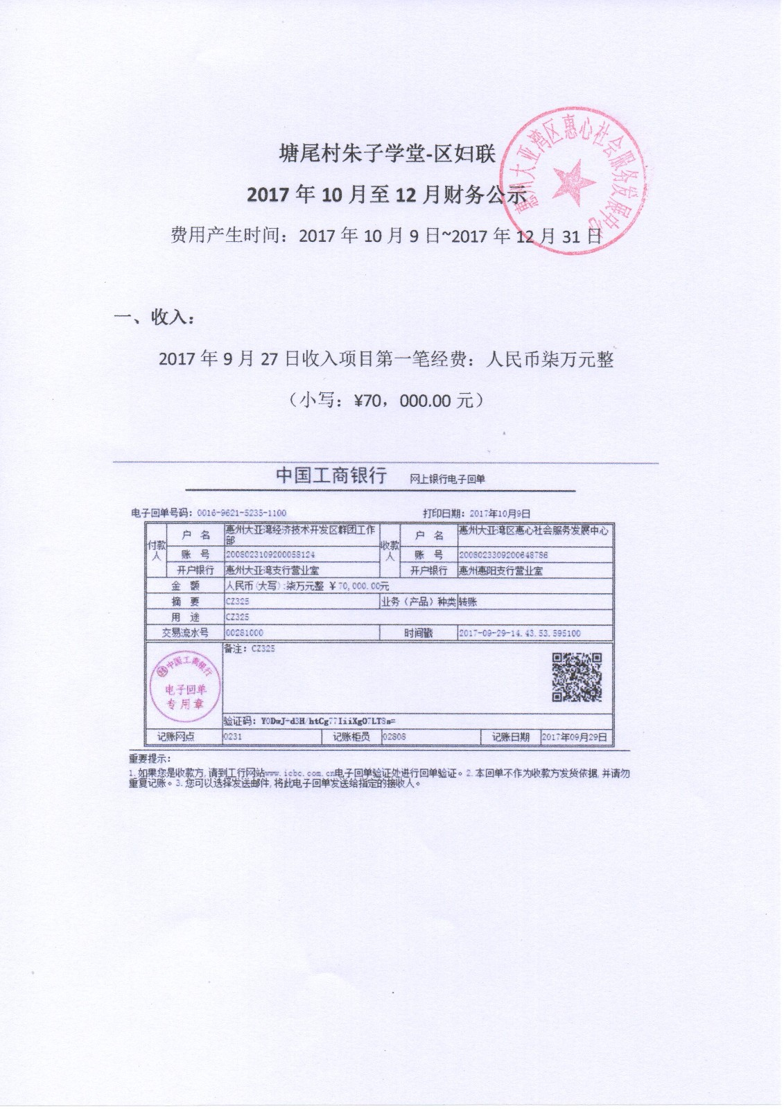 朱子学堂财务公示妇联第一季|公告栏-网赌ag作弊器|官网