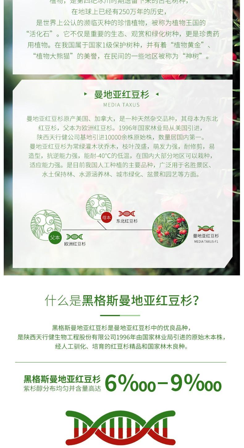 陜西天行健生物工程股份有限公司