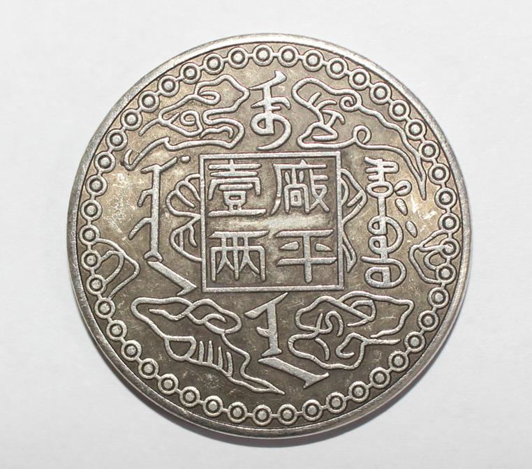 光绪十年 吉林造 厂平一两 古玩钱币-泉州鼎尚文化艺术品有限公司
