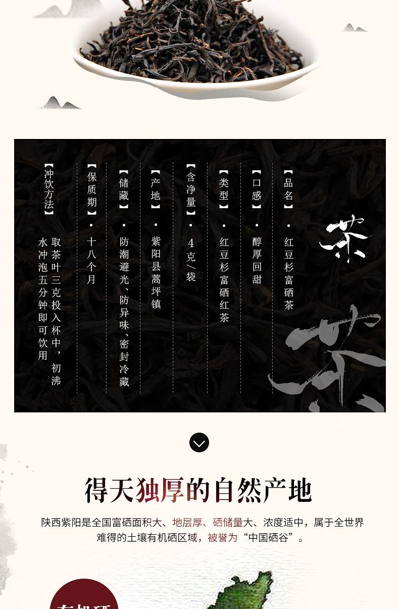 红豆杉生态富硒红茶|富硒茶系列-陕西省天行健生物工程股份有限公司