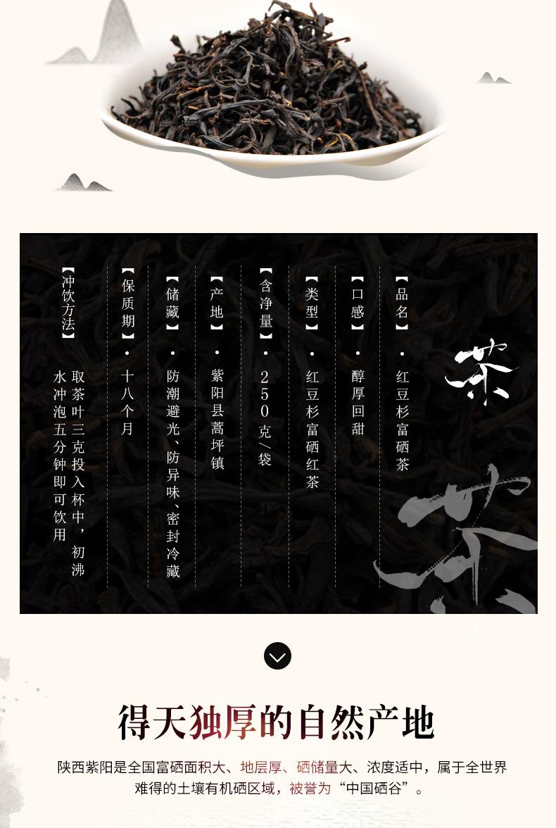 红豆杉富硒红茶|富硒茶系列-陕西新疆11选五遗漏号省天行健生物工程股份有限公司