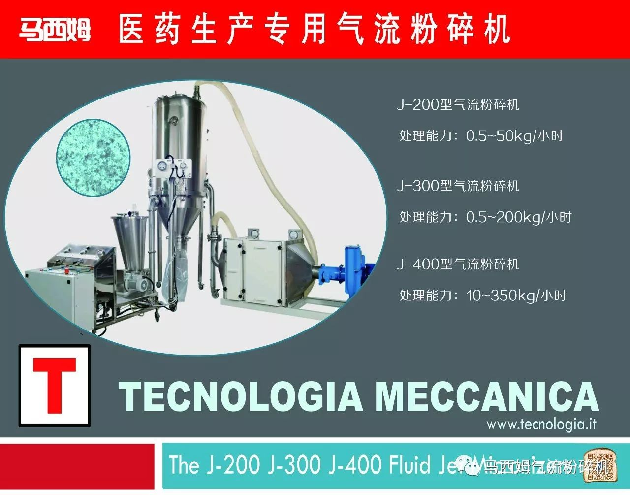意大利马西姆大型实验机J-300投入生产,可以提供代加工粉碎服务|新闻资讯-临朐海通国际贸易有限公司
