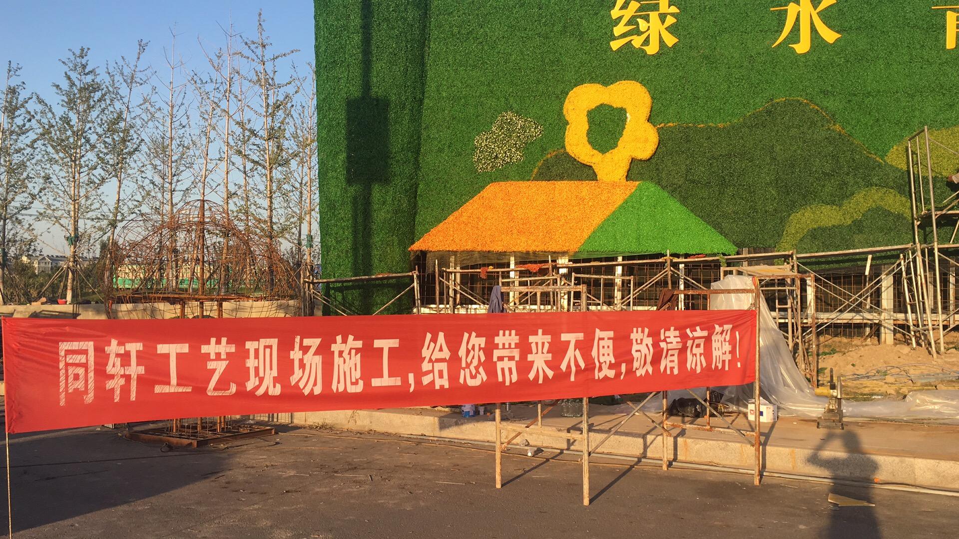 仿真绿雕文化墙正在施工