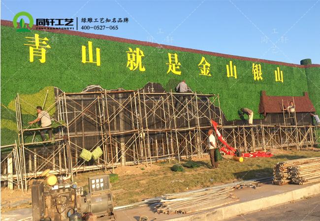 仿真绿雕文化墙正在施工中.jpg