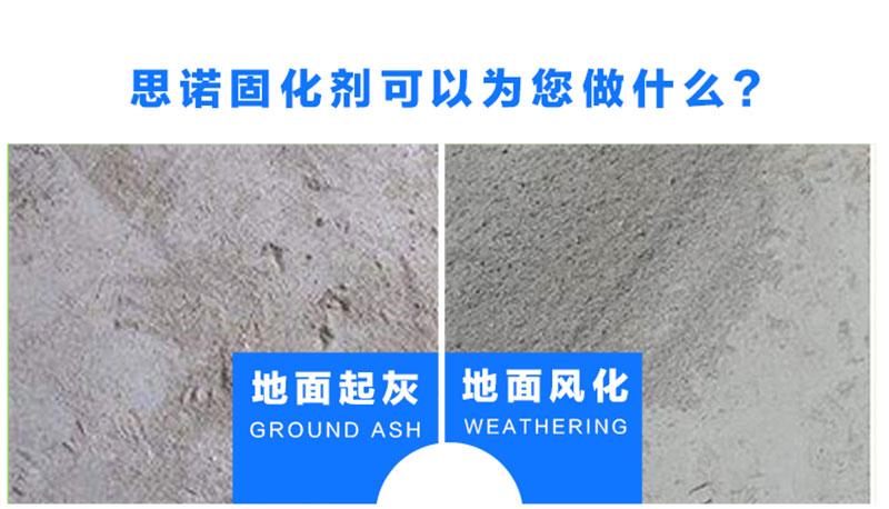 水泥密封固化剂